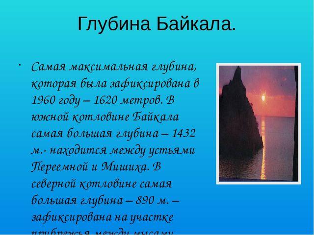 Глубина Байкала. Самая максимальная глубина, которая была зафиксирована в 196...