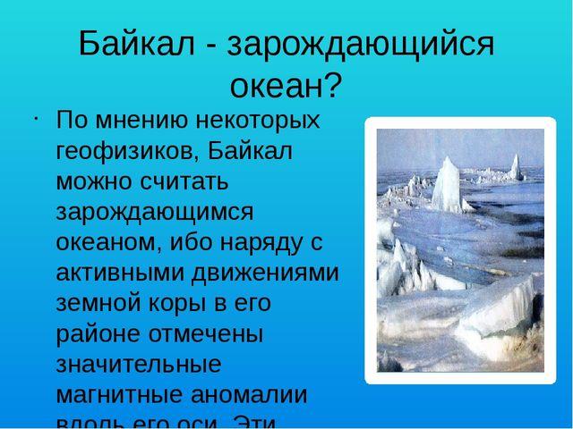 Байкал - зарождающийся океан? По мнению некоторых геофизиков, Байкал можно сч...