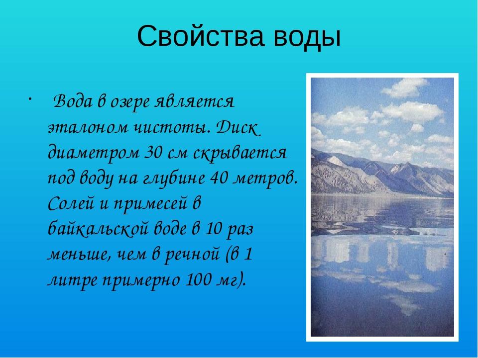 Свойства воды Вода в озере является эталоном чистоты. Диск диаметром 30 см ск...