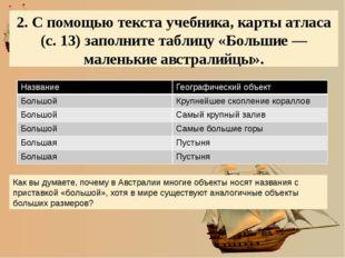 2. С помощью текста учебника, карты атласа (с. 13) заполните таблицу «Большие