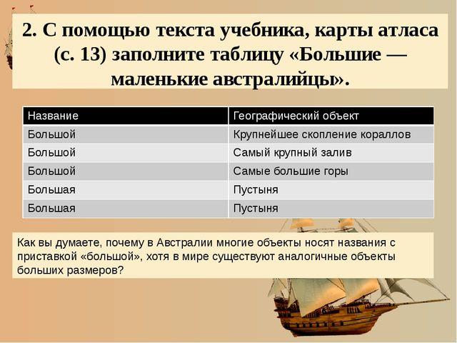 2. С помощью текста учебника, карты атласа (с. 13) заполните таблицу «Большие...