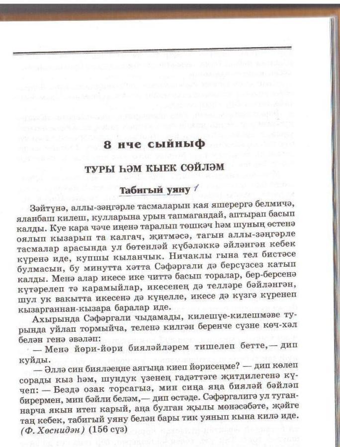 Спишу ру по татарскому языку 5 класс