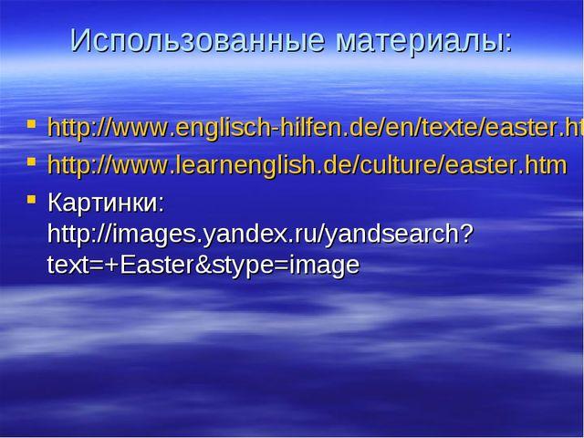 Использованные материалы: http://www.englisch-hilfen.de/en/texte/easter.htm h...