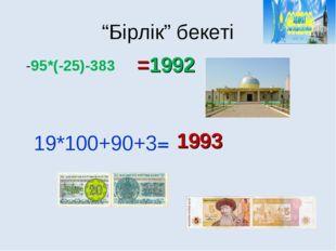 """""""Бірлік"""" бекеті =1992 1993 -95*(-25)-383 19*100+90+3="""