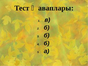 Тест җаваплары: в) б) б) б) а)