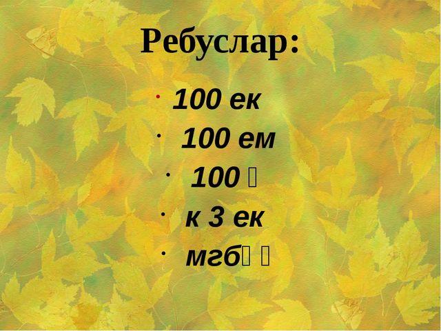 Ребуслар: 100 ек 100 ем 100 ә к 3 ек мгбөә