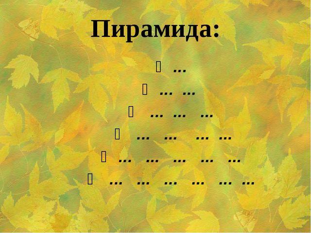 Пирамида: Ө ... Ө ... ... Ө ... ... ... Ө ... ... ... ... Ө ... ... ... ... ....
