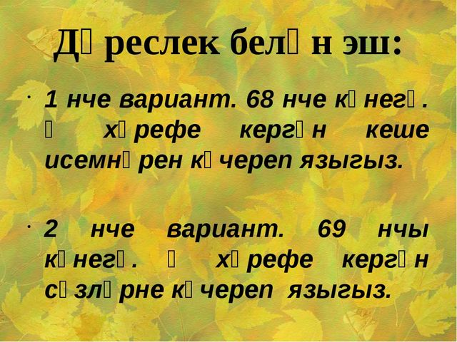 Дәреслек белән эш: 1 нче вариант. 68 нче күнегү. Ө хәрефе кергән кеше исемнәр...