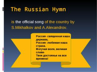 The Russian Hymn is the official song of the country by S.Mikhalkov and A.Ale