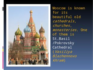 Moscow is known for its beautiful old cathedrals, churches, monasteries. One