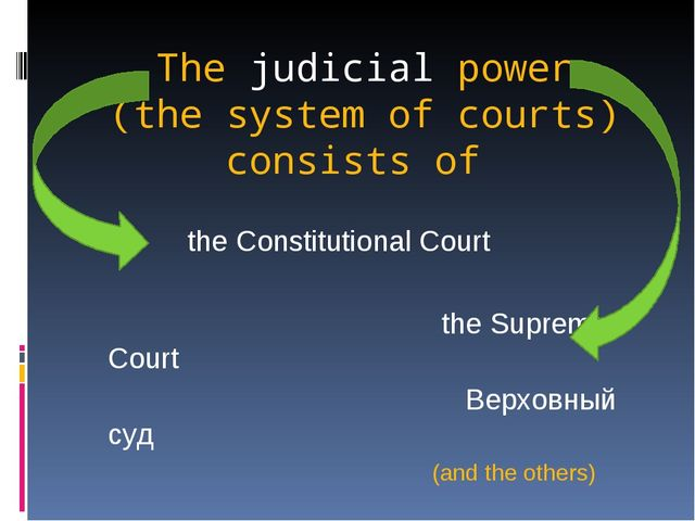 The judicial power (the system of courts) consists of the Constitutional Cour...