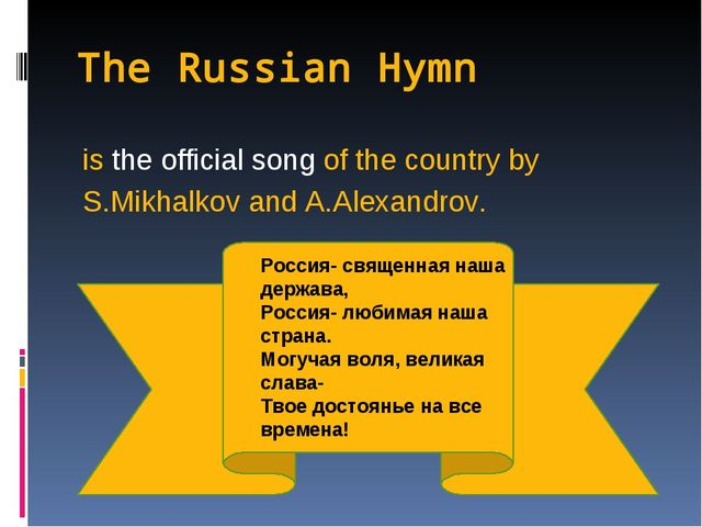 The Russian Hymn is the official song of the country by S.Mikhalkov and A.Ale...