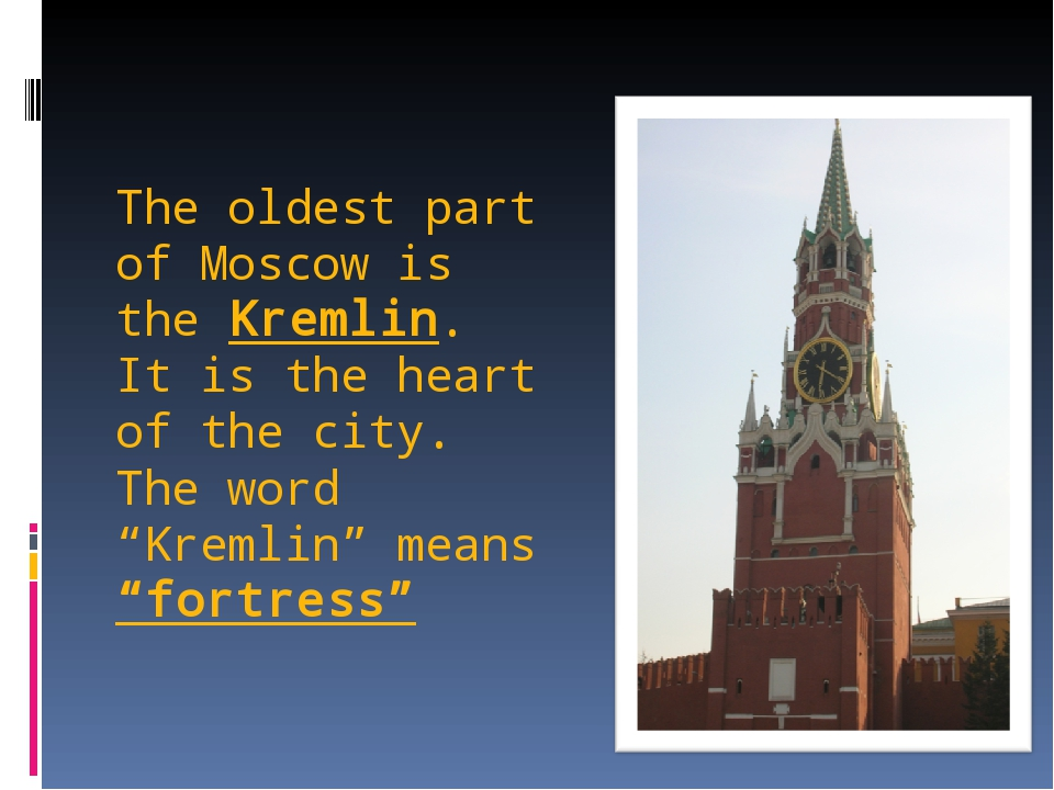 The oldest part of Moscow is the Kremlin. It is the heart of the city. The w...