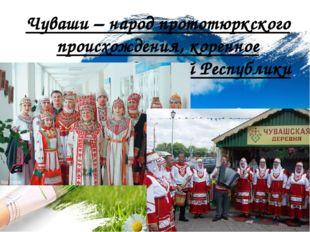 Чуваши – народ прототюркского происхождения, коренное население Чувашской Рес