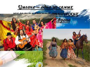 Цыгане – одно из самых многочисленных этнических меньшинств в Европе