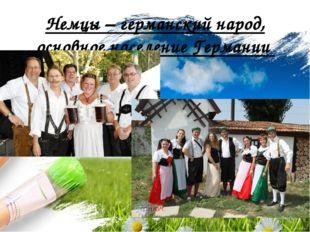 Немцы – германский народ, основное население Германии