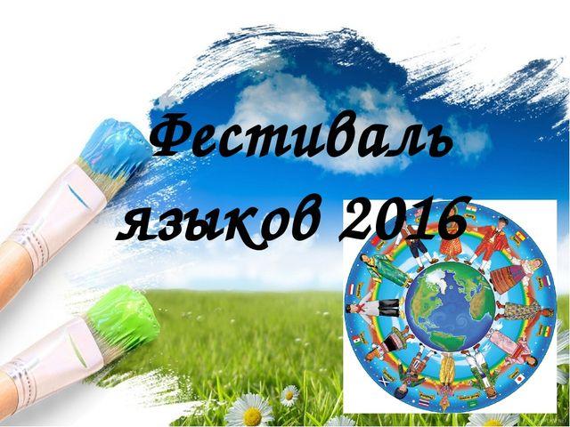 Фестиваль языков 2016