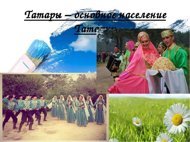 Татары – основное население Татарии