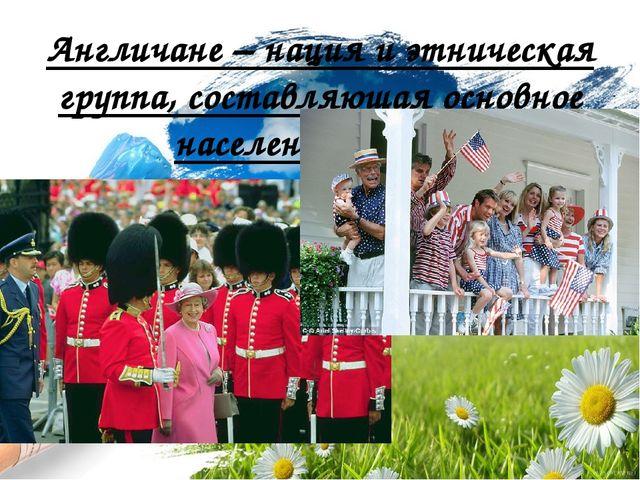Англичане – нация и этническая группа, составляющая основное население Англии