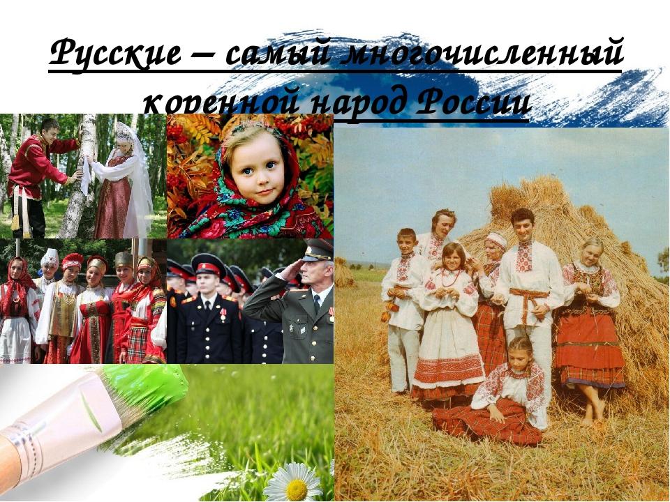 Русские – самый многочисленный коренной народ России
