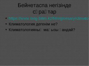Бейнетаспа негізінде сұрақтар https://www.twig-bilim.kz/film/glossary/climato