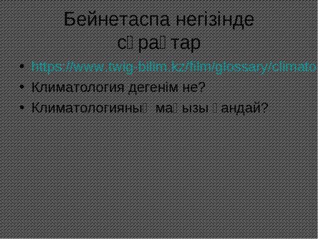 Бейнетаспа негізінде сұрақтар https://www.twig-bilim.kz/film/glossary/climato...