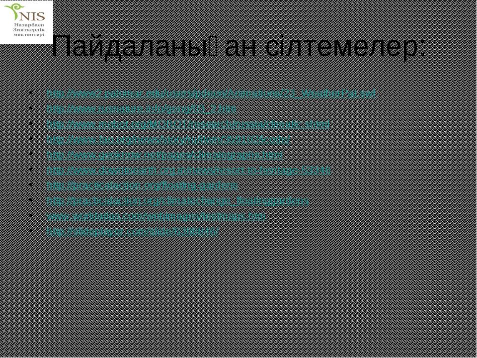 Пайдаланыған сілтемелер: http://www2.palomar.edu/users/pdeen/Animations/23_We...