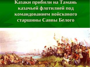 Казаки прибили на Тамань казачьей флотилией под командованием войскового стар