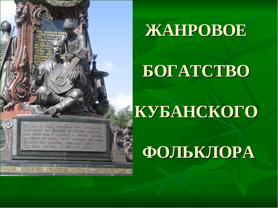 ЖАНРОВОЕ БОГАТСТВО КУБАНСКОГО ФОЛЬКЛОРА