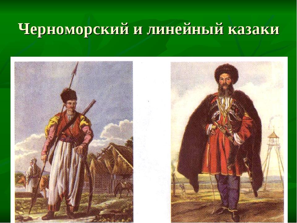 Черноморский и линейный казаки
