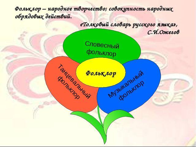 Фольклор Фольклор – народное творчество; совокупность народных обрядовых дейс...