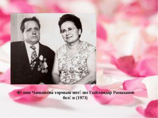 Фәния Чанышева тормыш иптәше Гыйлемдар Рамазанов белән (1973)