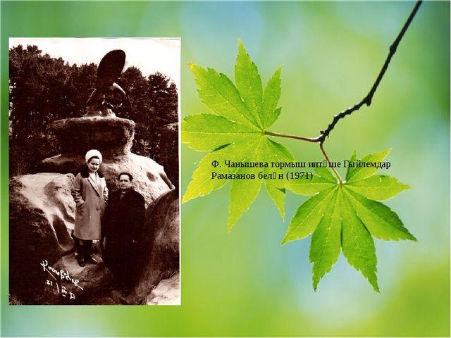 Ф. Чанышева тормыш иптәше Гыйлемдар Рамазанов белән (1971)