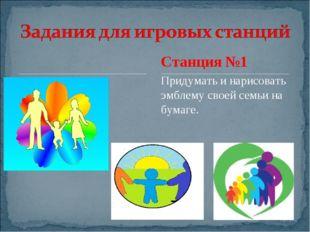Станция №1 Придумать и нарисовать эмблему своей семьи на бумаге.