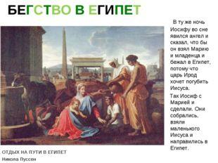БЕГСТВО В ЕГИПЕТ В ту же ночь Иосифу во сне явился ангел и сказал, что бы он