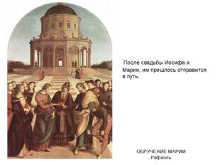 ОБРУЧЕНИЕ МАРИИ Рафаэль После свадьбы Иосифа и Марии, им пришлось отправится