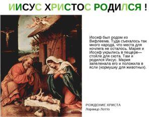 ИИСУС ХРИСТОС РОДИЛСЯ ! Иосиф был родом из Вифлеема. Туда съехалось так много