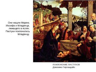 ПОКЛОНЕНИЕ ПАСТУХОВ Доменико Гирландайо Они нашли Марию, Иосифа и Младенца,