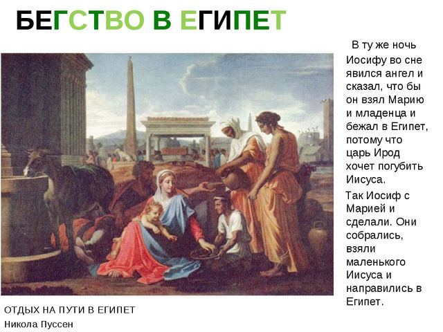 БЕГСТВО В ЕГИПЕТ В ту же ночь Иосифу во сне явился ангел и сказал, что бы он...