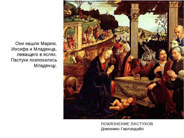 ПОКЛОНЕНИЕ ПАСТУХОВ Доменико Гирландайо Они нашли Марию, Иосифа и Младенца,...