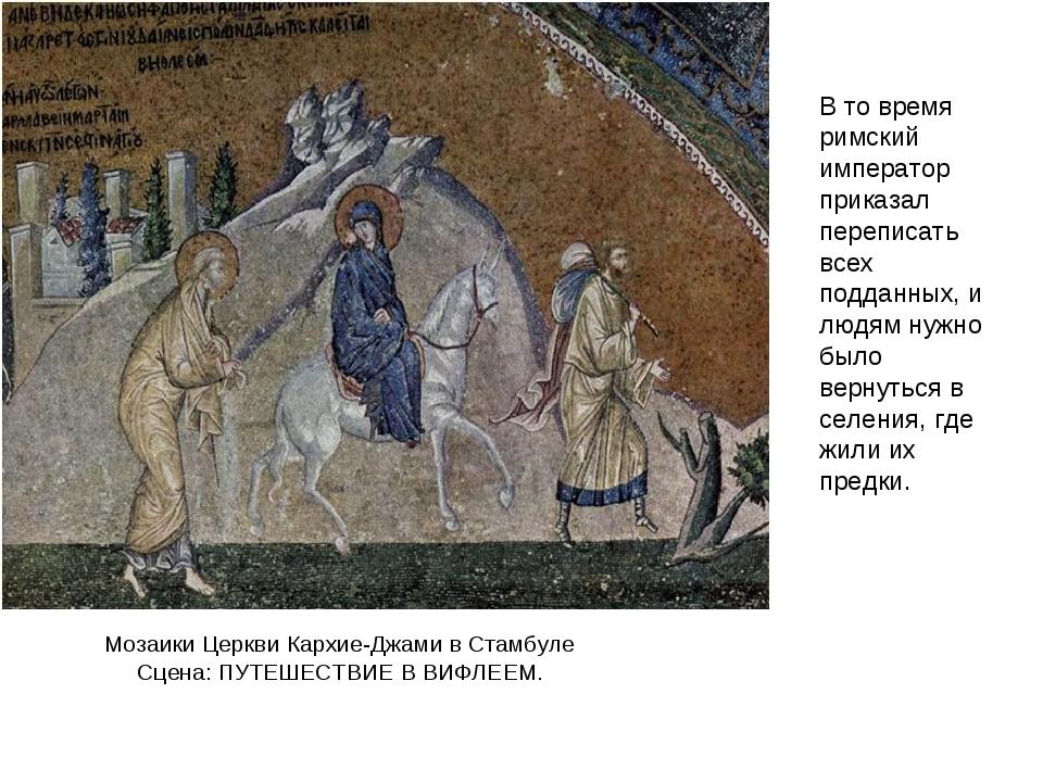Мозаики Церкви Кархие-Джами в Стамбуле Сцена: ПУТЕШЕСТВИЕ В ВИФЛЕЕМ. В то вре...