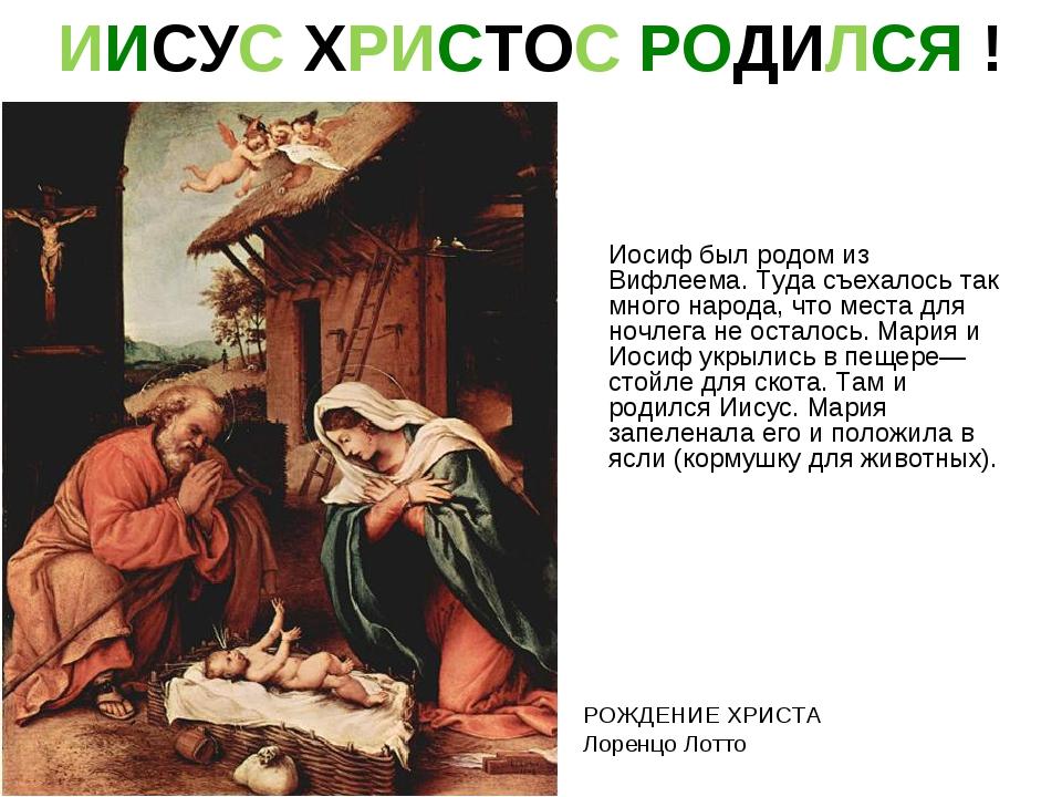 ИИСУС ХРИСТОС РОДИЛСЯ ! Иосиф был родом из Вифлеема. Туда съехалось так много...