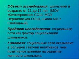 Объект исследования: школьники в возрасте от 11 до 17 лет (МОУ Желтояровская