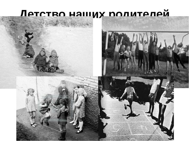 Детство наших родителей