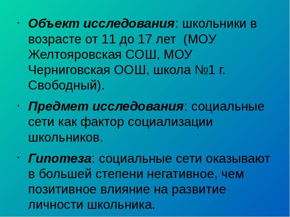 Объект исследования: школьники в возрасте от 11 до 17 лет (МОУ Желтояровская...