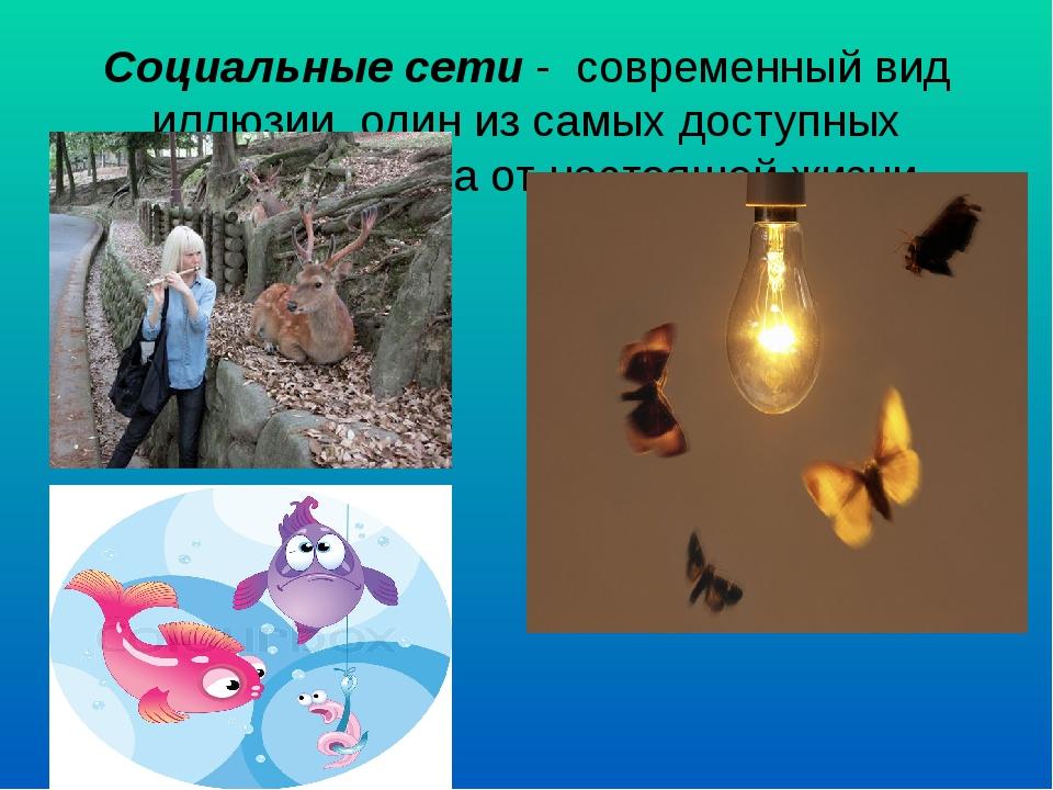 Социальные сети - современный вид иллюзии, один из самых доступных способов б...
