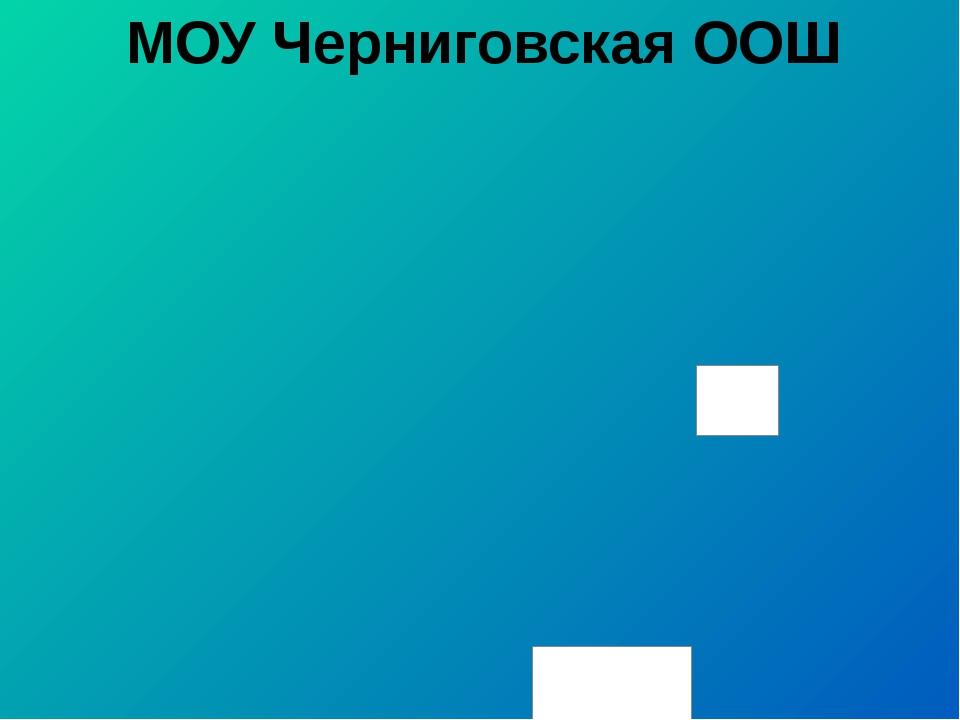 МОУ Черниговская ООШ