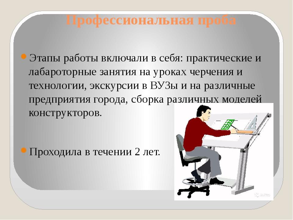 Профессиональная проба Этапы работы включали в себя: практические и лабаротор...
