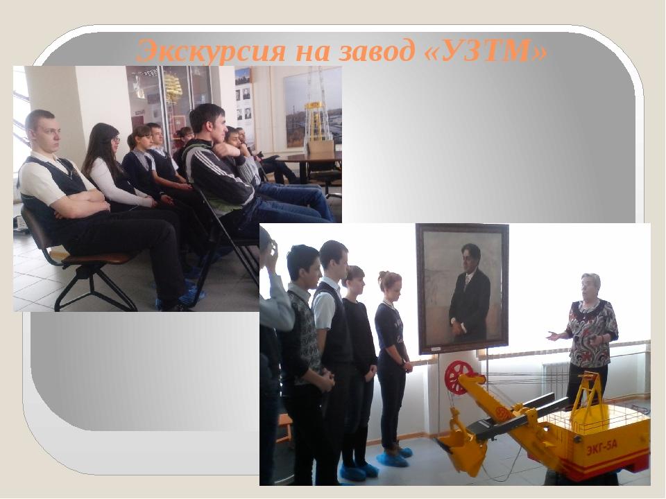 Экскурсия на завод «УЗТМ»
