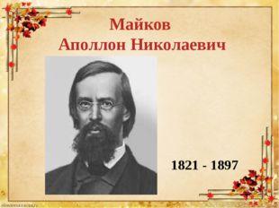 Майков Аполлон Николаевич 1821 - 1897